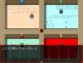朱るれば Game Screen Shot3