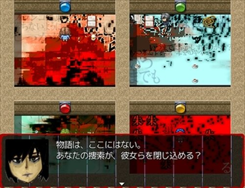朱るれば Game Screen Shot4
