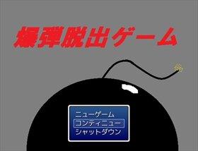 爆弾脱出ゲーム Game Screen Shot2