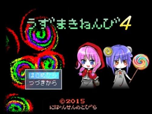 うずまきねんび4 Game Screen Shot2