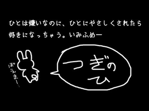 消えうさ Game Screen Shot4