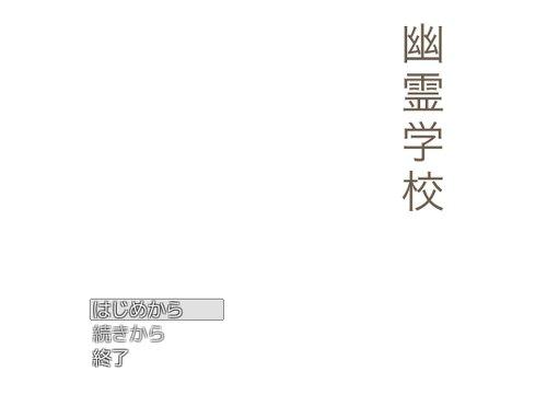 幽霊学校 Game Screen Shot5