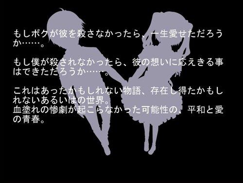 ヤンデレ男の娘の取り扱い方 アナザールート~ハッピーウエンディング~ Game Screen Shot1