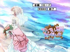 ヤンデレ男の娘の取り扱い方 アナザールート~ハッピーウエンディング~ Game Screen Shot2