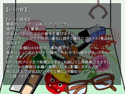 ヤンデレ男の娘の取り扱い方 アナザールート~ハッピーウエンディング~ Game Screen Shot4