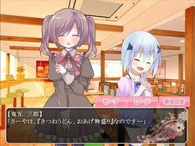 ヤンデレ男の娘の取り扱い方 アナザールート~ハッピーウエンディング~ Game Screen Shot5