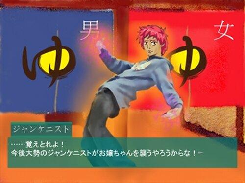 ハイパージャンケンホイホイ! Game Screen Shot2