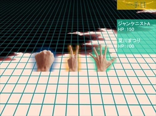 ハイパージャンケンホイホイ! Game Screen Shots