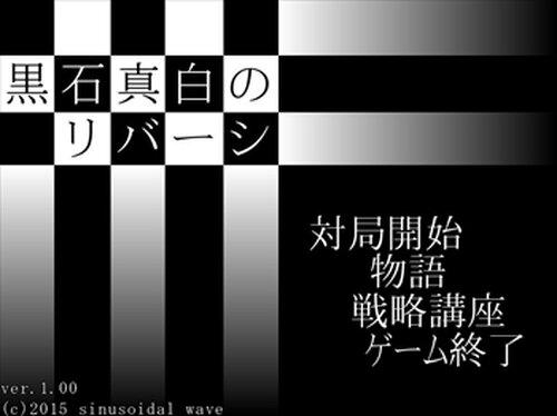 黒石真白のリバーシ Game Screen Shot2