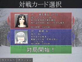 黒石真白のリバーシ Game Screen Shot3