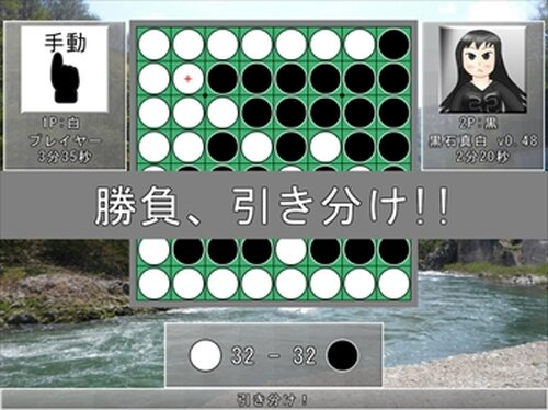 黒石真白のリバーシ Game Screen Shot4