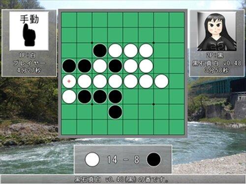 黒石真白のリバーシ Game Screen Shots