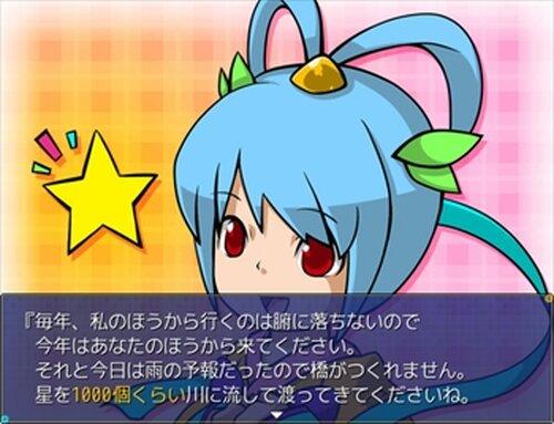 タナバタトライアル Game Screen Shot2