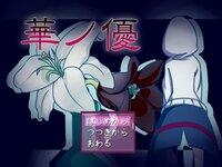 華ノ優のゲーム画面