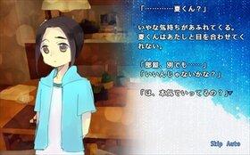 七夕姉弟の話。 Game Screen Shot3
