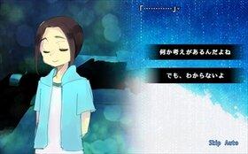 七夕姉弟の話。 Game Screen Shot4