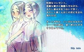 七夕姉弟の話。 Game Screen Shot5
