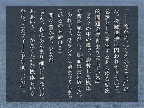 ダスト・シュートのゆくえ Game Screen Shot1