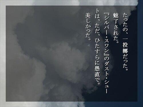 ダスト・シュートのゆくえ Game Screen Shot3