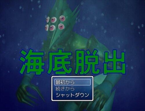 海底脱出 Game Screen Shots