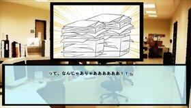 ドウガン上司 体験版 Game Screen Shot3