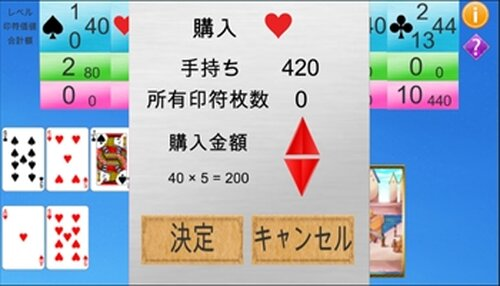 スートバトル Game Screen Shot3
