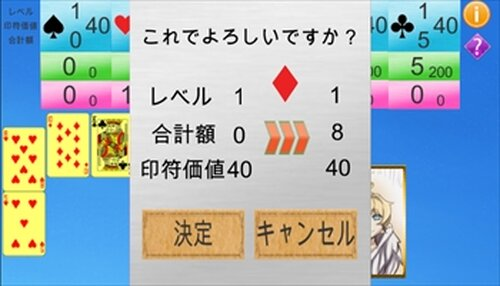 スートバトル Game Screen Shot4