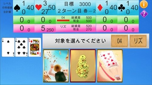 スートバトル Game Screen Shot5