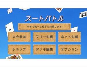スートバトル Game Screen Shot