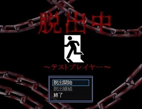 脱出中~テストプレイヤー~ Game Screen Shot2