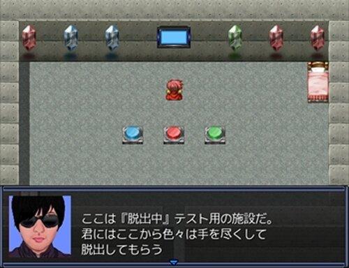 脱出中~テストプレイヤー~ Game Screen Shot3