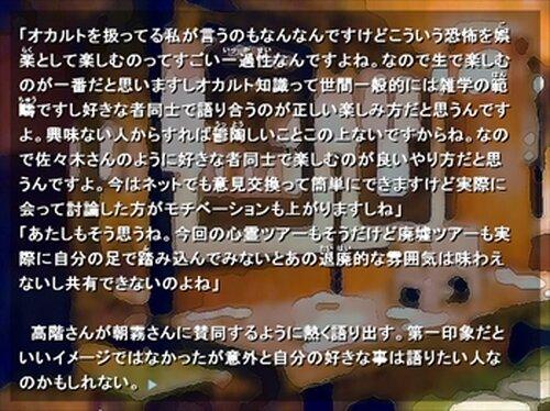 ホーンテッド Game Screen Shot2
