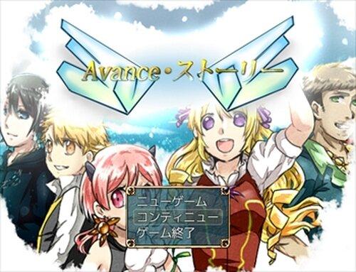 Avance・ストーリー Game Screen Shots