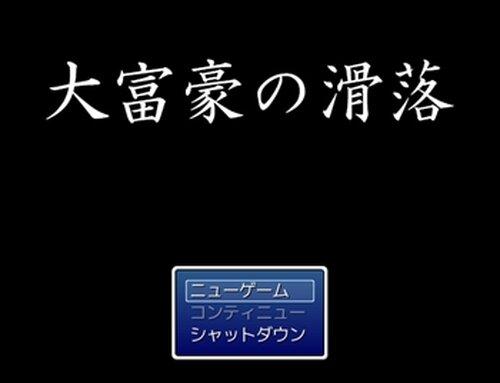 大富豪の滑落 Game Screen Shot2