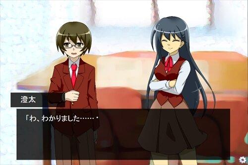 ここに君たちが集まるワケ Game Screen Shot1