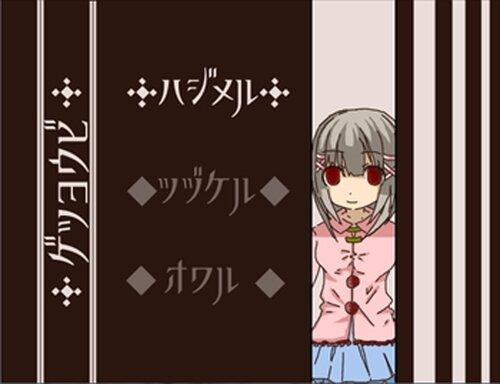 ゲツヨウビ Game Screen Shot2