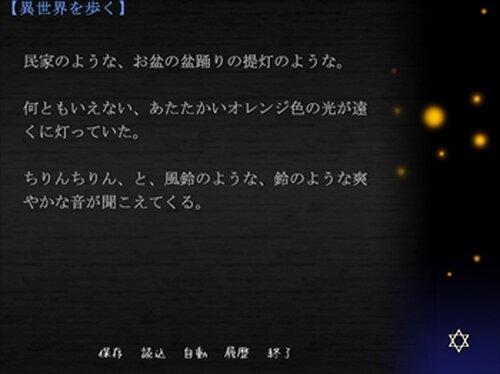 赤沼高校オカルト研究部 世田川原一世の開眼 Game Screen Shot2