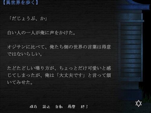 赤沼高校オカルト研究部 世田川原一世の開眼 Game Screen Shot3