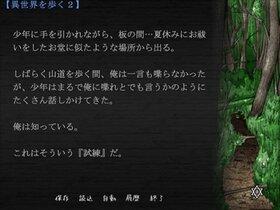 赤沼高校オカルト研究部 世田川原一世の開眼 Game Screen Shot4