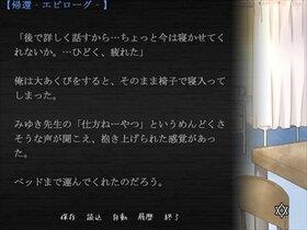 赤沼高校オカルト研究部 世田川原一世の開眼 Game Screen Shot5