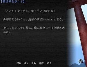 赤沼高校オカルト研究部 世田川原一世の開眼 Screenshot