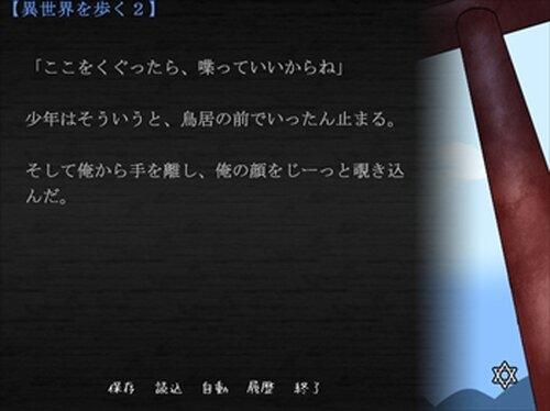 赤沼高校オカルト研究部 世田川原一世の開眼 Game Screen Shots