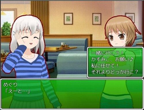のどかるたうん Game Screen Shot3