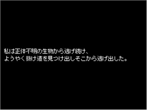 追跡者 Game Screen Shot5