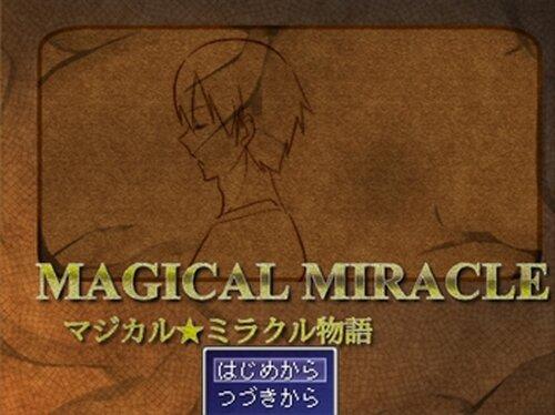マジカル★ミラクル物語 Game Screen Shots