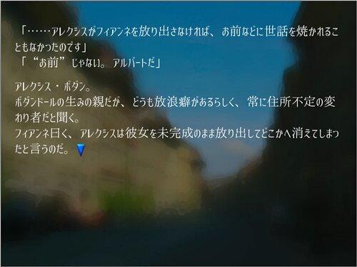 フィアンネ・ボダン Game Screen Shot1