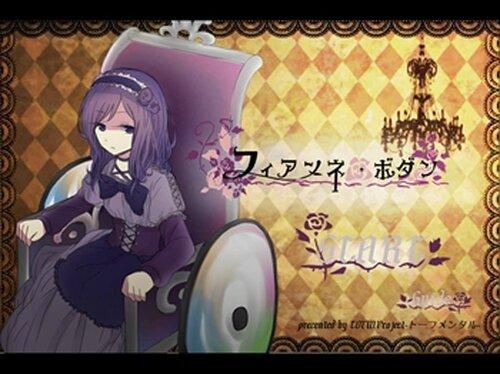 フィアンネ・ボダン Game Screen Shots