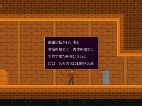 嘆きの楽園 Game Screen Shot2