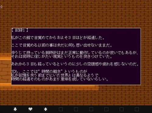 嘆きの楽園 Game Screen Shot5