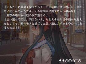 AI~穢れなき世界~ Game Screen Shot3